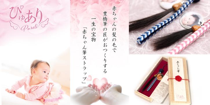 誕生記念赤ちゃん筆写真付きストラップ「千歳」TOP