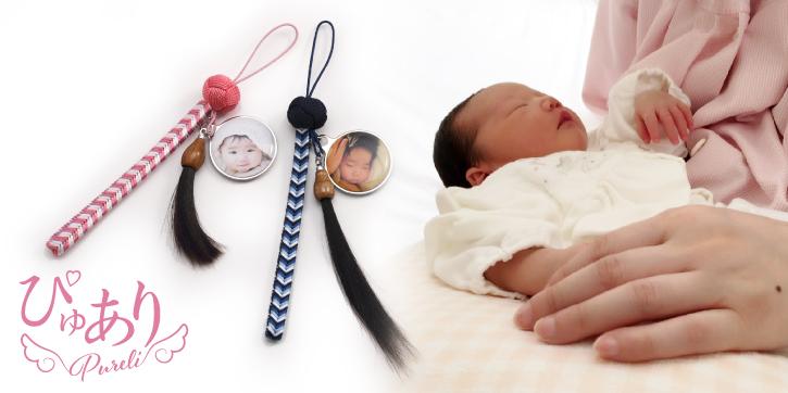 誕生記念赤ちゃん筆写真付きストラップ「親子」