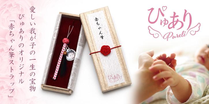誕生記念赤ちゃん筆写真付きストラップ「桐箱」