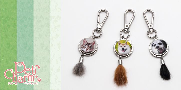 ペットロスの犬猫オリジナルメモリアル写真付キーホルダー